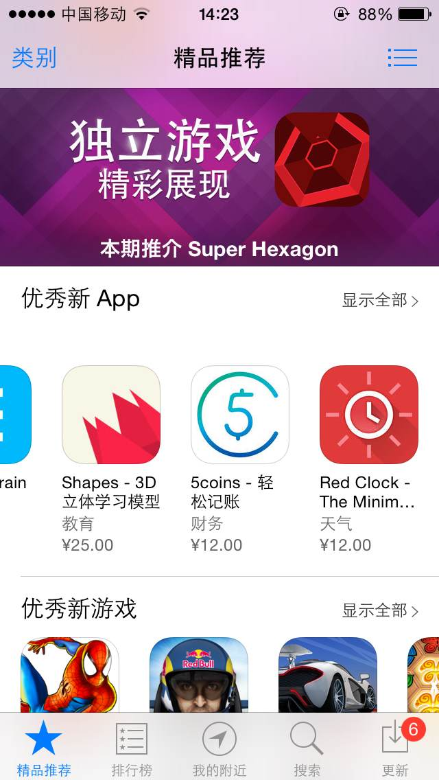 5coins Featured in App Store China